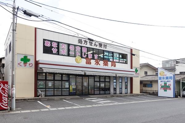 富永薬局 - 労災病院前店